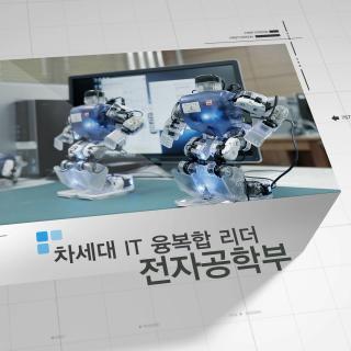 경북대학교 IT대학 홍보영상