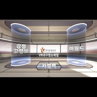 관광공사 VR대구