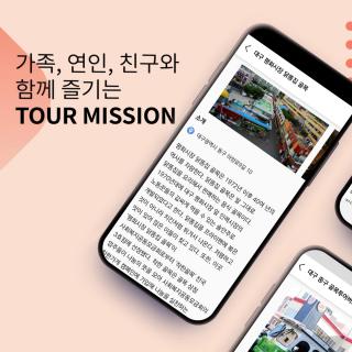 투어미션 어플소개