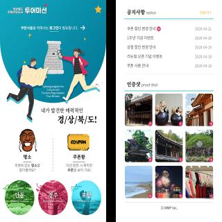 [경상북도문화관광공사앱] 투어미션
